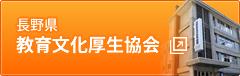 長野県教育文化厚生協会